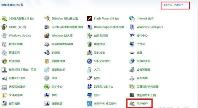 Win7密码保护共享关不掉的解决方法1