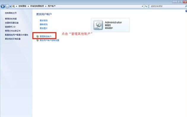Win7密码保护共享关不掉的解决方法2