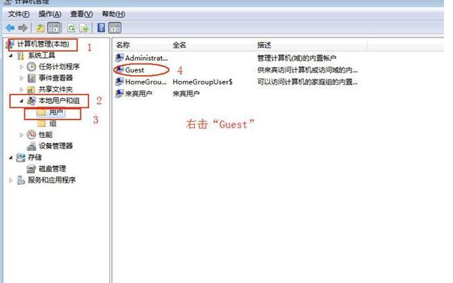 Win7密码保护共享关不掉的解决方法6