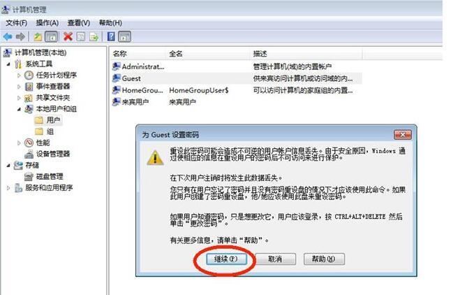 Win7密码保护共享关不掉的解决方法8