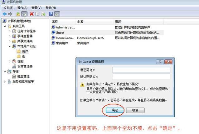 Win7密码保护共享关不掉的解决方法9