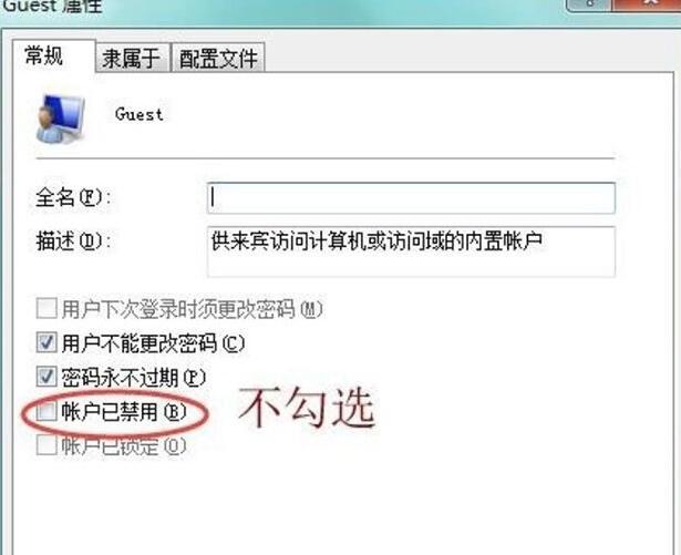 Win7密码保护共享关不掉的解决方法10