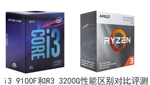 i3-9100f和R3-3200G哪个好?性能区别对比评测