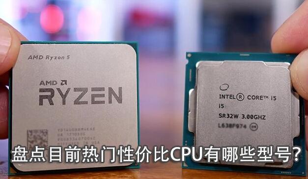 组装台式机cpu哪个好 2019性价比CPU有哪些
