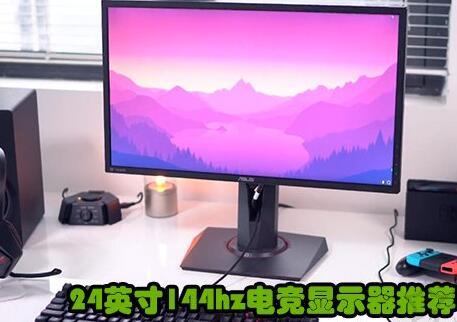 电竞24寸144hz显示器推荐2019最新版