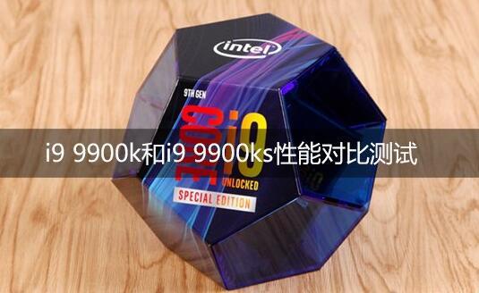 i9 9900k和i9 9900ks性能对比评测(一):参数对比