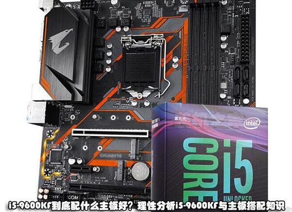 i5-9600k配什么主板最好?B360、Z370还是Z390主板?