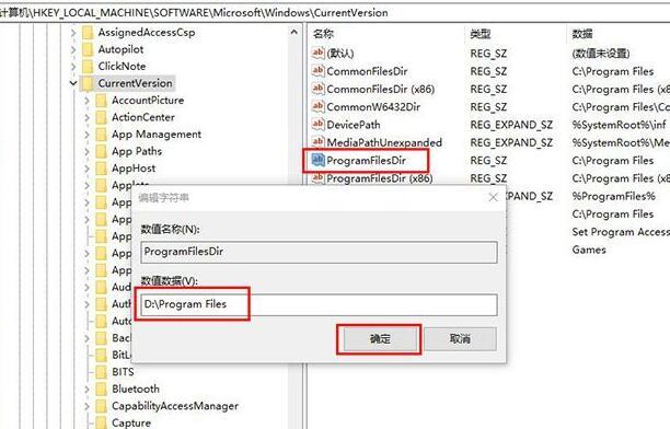 win10默认安装路径修改方法3