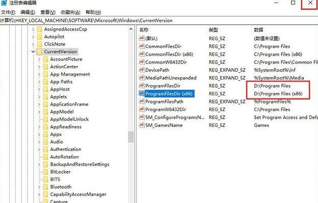 win10默认安装路径修改方法5