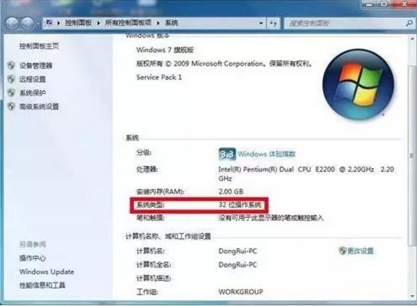Win7系统查看电脑是32位还是64位