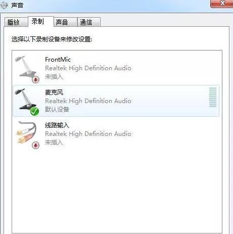 win7未插入扬声器或耳机的解决方法4