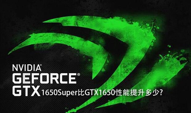 GTX1650Super和GTX1650对比评测了解性能差距
