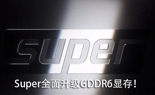 GTX1650Super和GTX1650对比评测