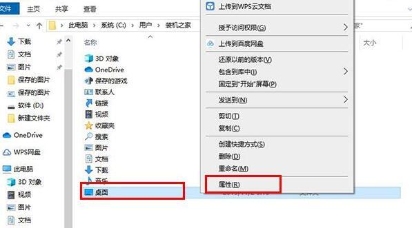 win10桌面文件路径更改方法2