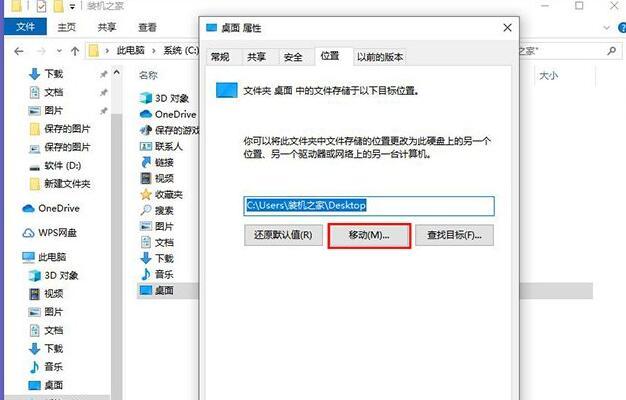 win10桌面文件路径更改方法3