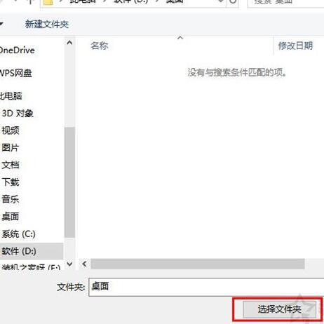 win10桌面文件路径更改方法5