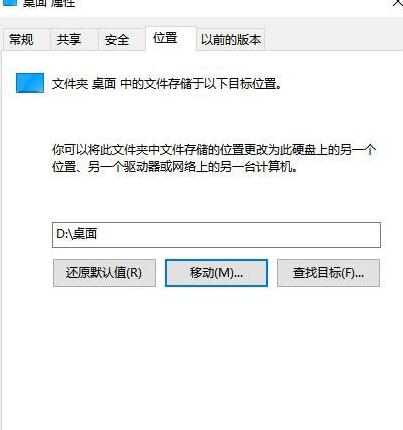 win10桌面文件路径更改方法6