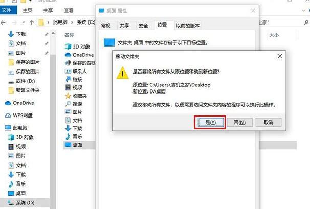win10桌面文件路径更改方法7