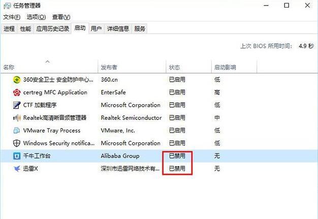 Win10禁止软件开机自动启动方法3