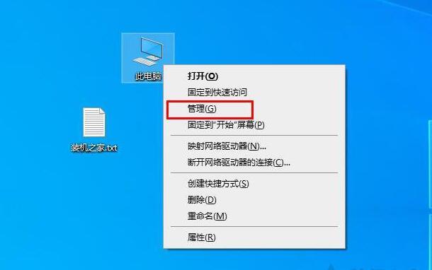 Win10系统svchost.exe进程占用内存和CPU过高的解决方法1