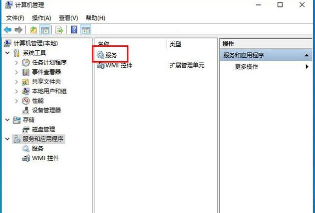 Win10系统svchost.exe进程占用内存和CPU过高的解决方法2