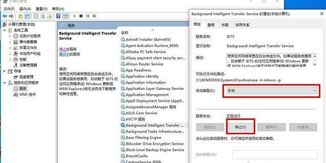 Win10系统svchost.exe进程占用内存和CPU过高的解决方法3