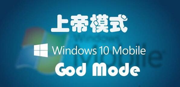 win7和win10上帝模式有什么用,怎么开启上帝模式