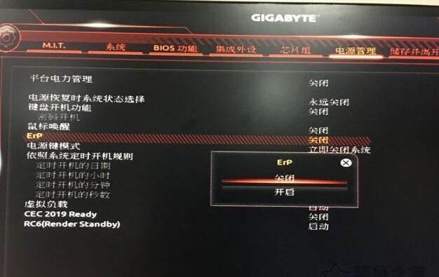 技嘉主板电脑关机后键盘鼠标灯还亮的解决方法4