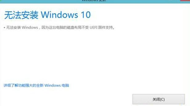 win10磁盘布局不受uefi固件支持的解决方法