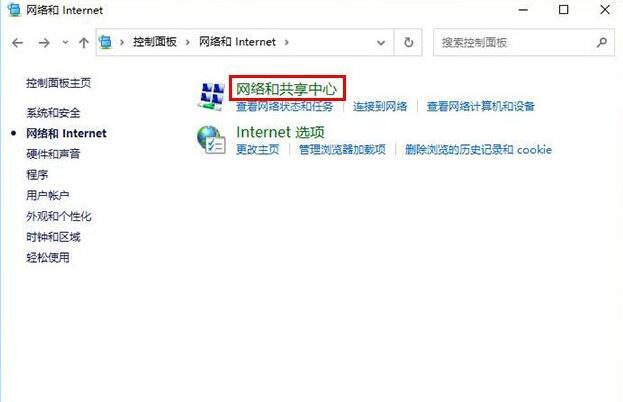电脑DNS被劫持修复方法2