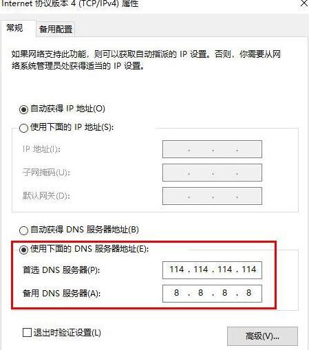 电脑DNS被劫持修复方法6