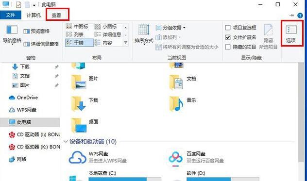 新建文件夹需要刷新才显示Win10解决方法1