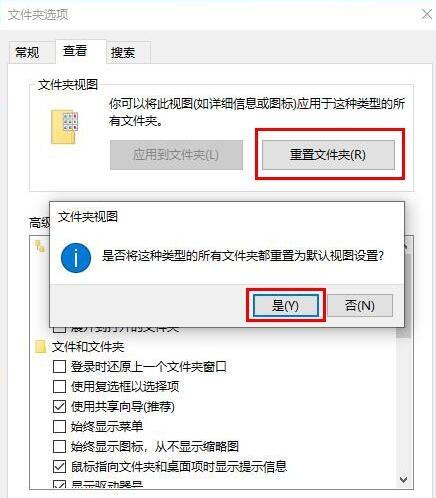 新建文件夹需要刷新才显示Win10解决方法2