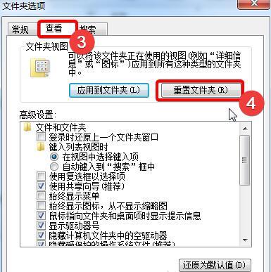 新建文件夹需要刷新才显示Win7解决方法2