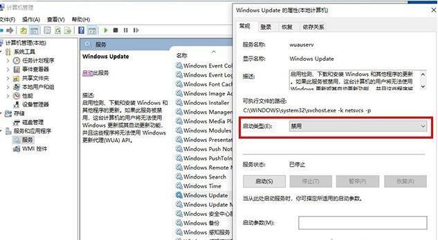 win10磁盘占用率100%解决方法关闭Windows update服务