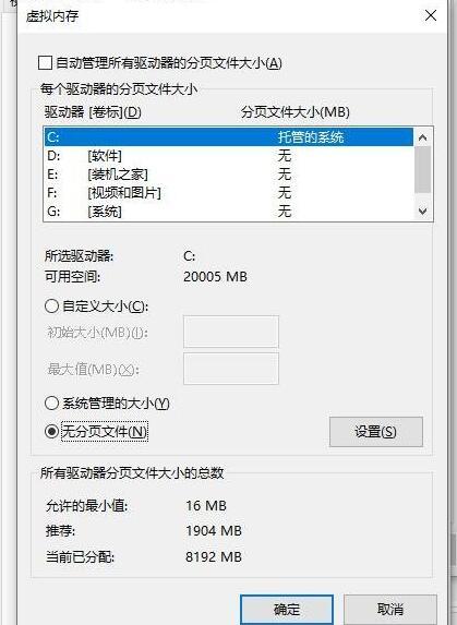 win10磁盘占用率100%解决方法Win10自带AHCI驱动版本过老