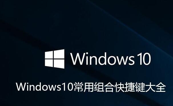win10组合快捷键大全(Win10电脑快捷键有哪些)