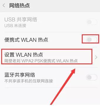 手机开启WiFi热点的方法
