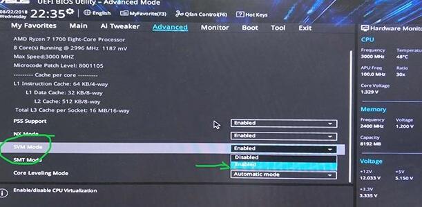 此主机支持amd-v,但amd-v处于禁止状态解决方法3