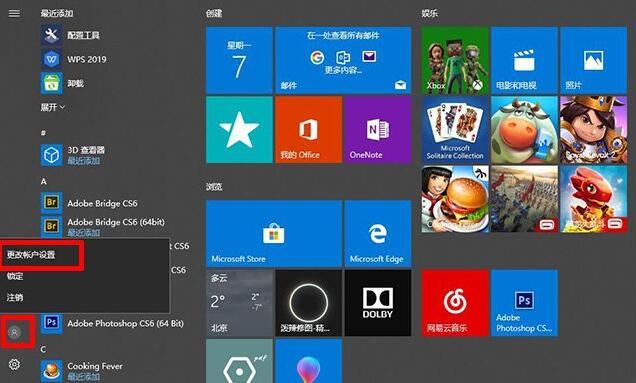 Windows10怎么设置开机密码1