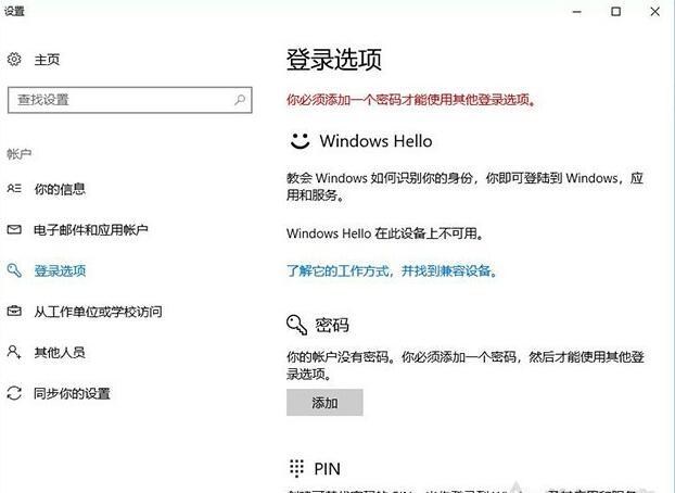 Windows10怎么设置开机密码2