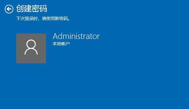 Windows10怎么设置开机密码4