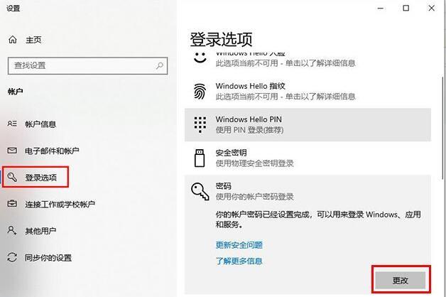 Windows10如何取消开机密码2