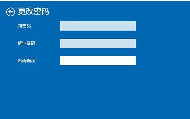 Windows10如何取消开机密码4