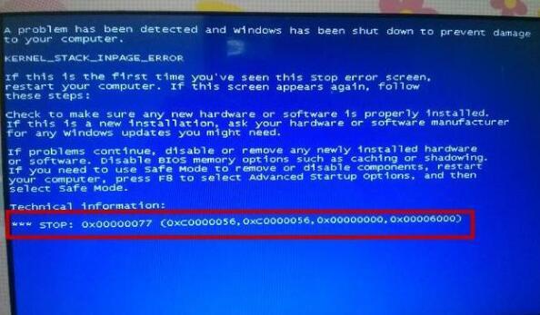 电脑开机后进不了系统的情况三