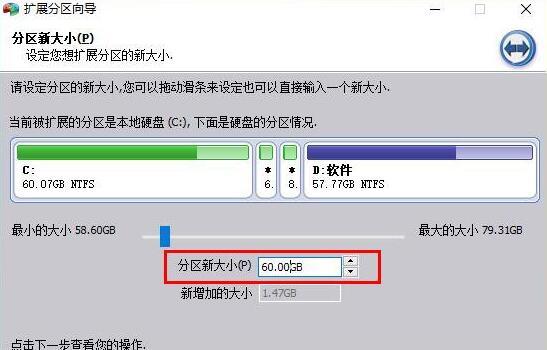win10和win7c盘扩容方法5