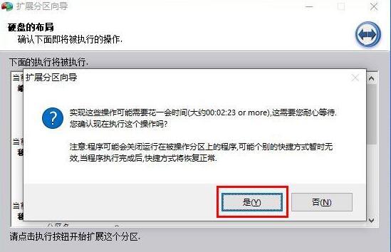 C盘无法扩展卷是灰色的解决方法7