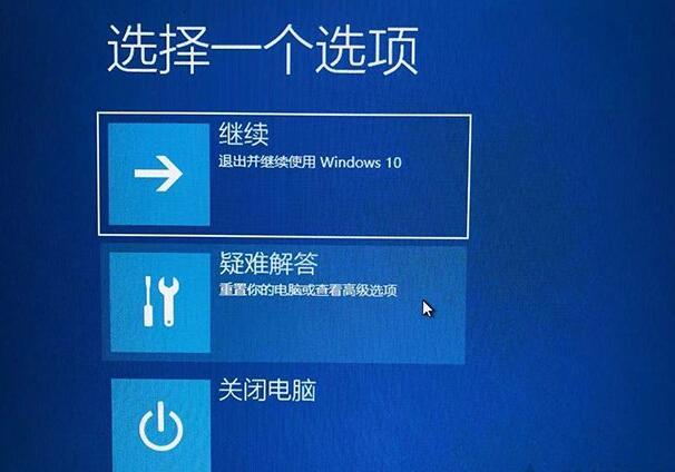 Win10显示器分辨率超出范围恢复方法3