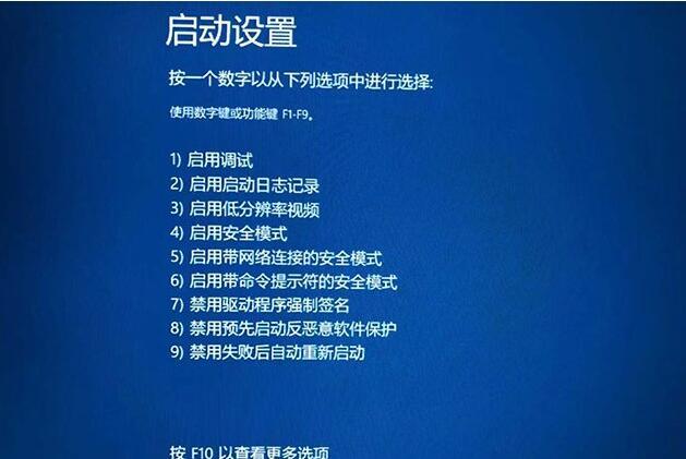Win10显示器分辨率超出范围恢复方法7