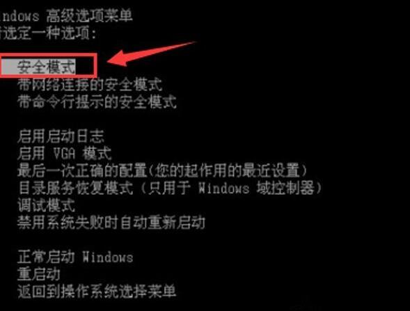 Win7显示器分辨率超出范围恢复方法1